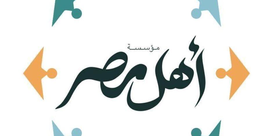 انطلاق مسيرة «مصر تسير من أجل الدمج» بمشاركة «أهل مصر للتنمية» لدعم مصابي الحروق