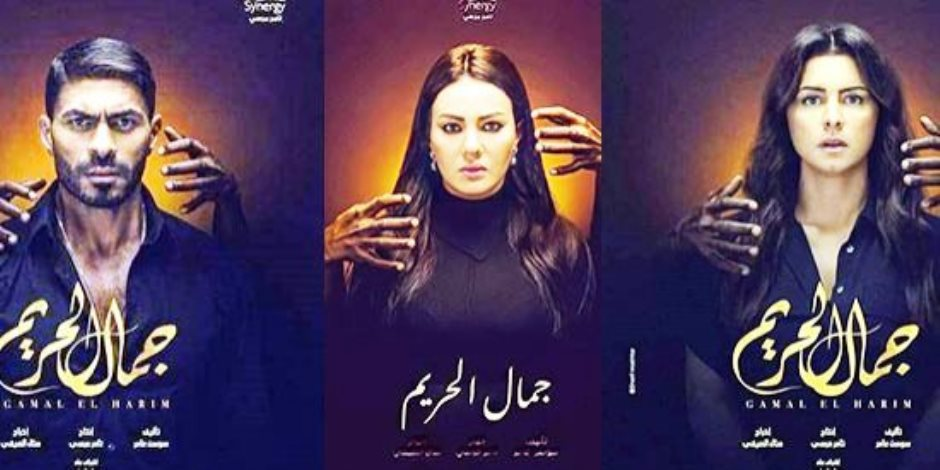 مسلسل جمال الحريم الأول على قائمة ترند تويتر فى مصر.. والأعلى مشاهدة على DMC