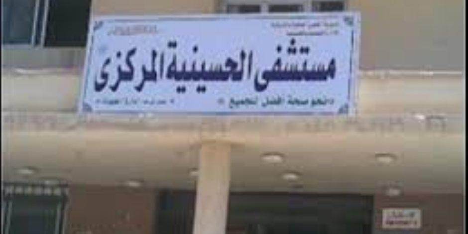 """مستشفي الحسينية.. آخر التطورات وحقيقة ما حدث """"صور"""""""