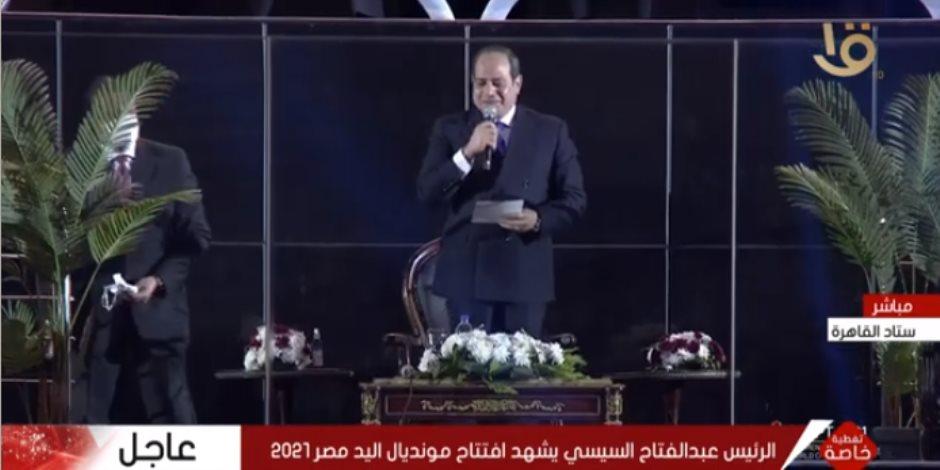 الرئيس السيسي يعلن افتتاح كاس العالم لكرة اليد: المونديال يؤكد قدرتنا على التعايش في ظل كورونا