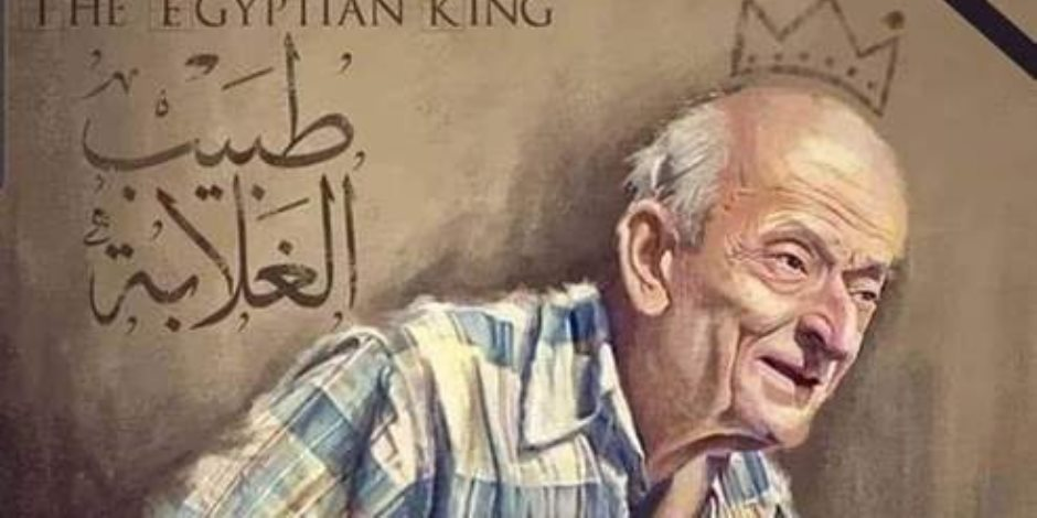 """قصة كفاح """"طبيب الغلابة"""".. عمل فني يجسد حياة الدكتور محمد مشالى (فيديو)"""