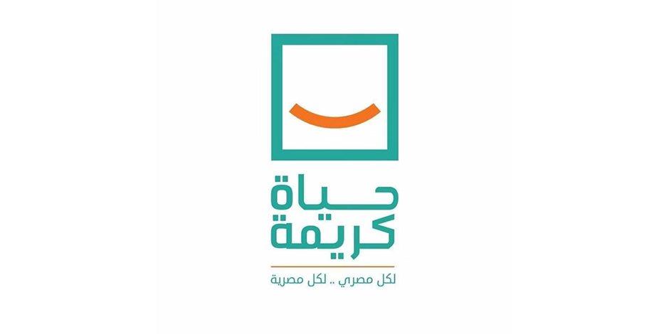إطلاق قافلة جديدة ضمن مبادرة حماية في محافظة أسوان بالتعاون بين «حياة كريمة» و«صناع الخير» وبرعاية بنك القاهرة