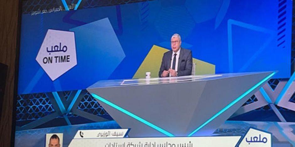 سيف الوزيرى: لا علاقة بين تكليفى بإدارة استادات وحدوث تغييرات فى مجلس الأهلي