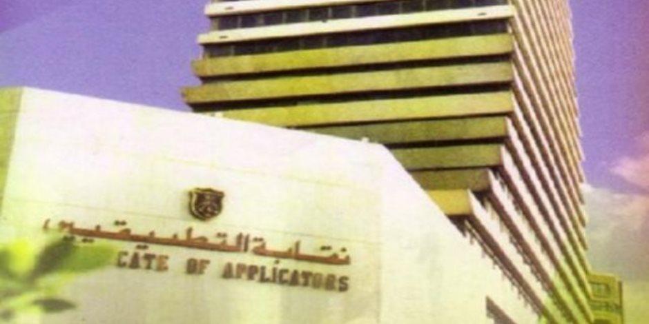 بعد 20 عاما من تجميدها.. نقابة التطبيقيين تدعو لأول انتخابات