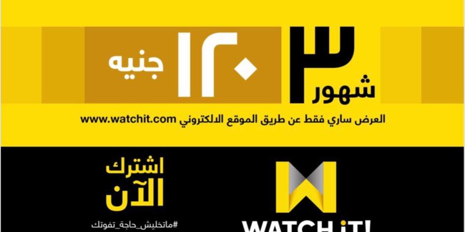 رمضان 2021 على watch it شكل تاني.. عرض خاص من المنصة: اشترك 3 شهور بـ 120 جنيها فقط