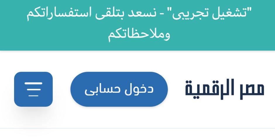 بدقة بيانات تتعدى 95% والتحقق من هوية المتلقي.. 45 خدمة حكومية و1.3 مليون مستخدم على منصة مصر الرقمية