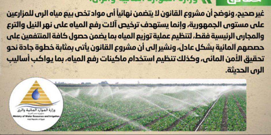 الحكومة: مشروع قانون الموارد المائية والري خطوة جادة لتحقيق الأمن المائي