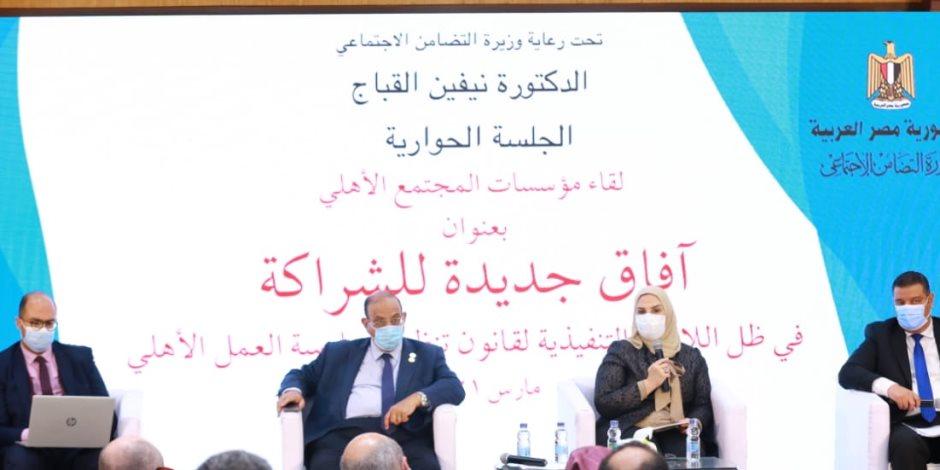 وزيرة التضامن تجتمع مع ممثلي الجمعيات الأهلية: توفيق أوضاع المؤسسات قريبا
