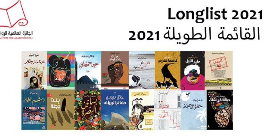 إعلان القائمة القصيرة للجائزة العربية للرواية.. الإثنين المقبل