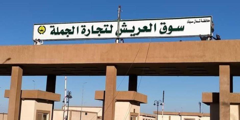 مشروع قومي حضاري.. طرح محلات سوق الجملة بالعريش .. وافتتاحه خلال احتفالات العيد القومي لشمال سيناء ( صور)
