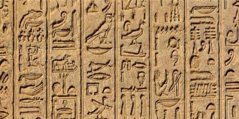 التعليم عن إدخال الكتابة الهيروغليفية بالمناهج: يهدف لإطلاع الطلاب على تاريخهم