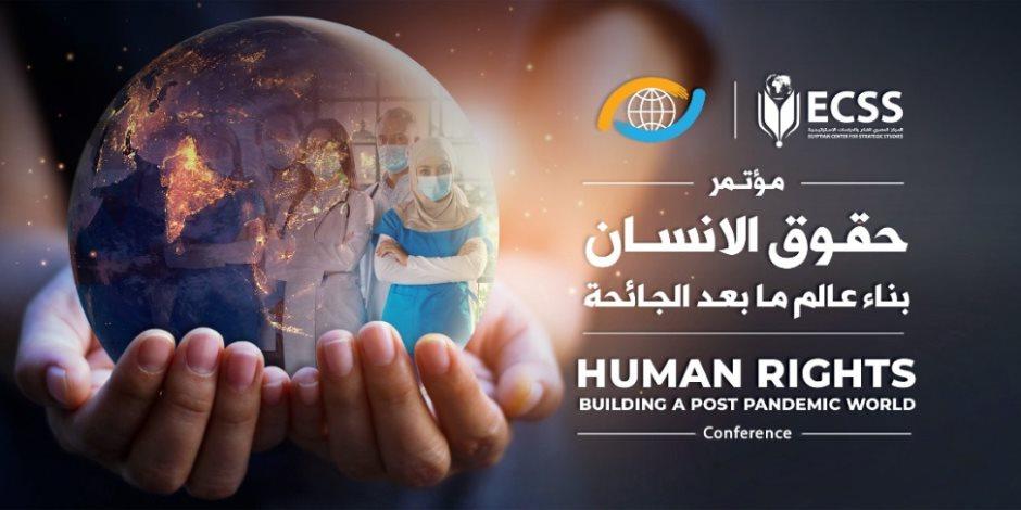 """""""المصري للفكر والدراسات"""" يعقد مؤتمر """"حقوق الإنسان.. بناء عالم ما بعد الجائحة"""" الخميس المقبل"""
