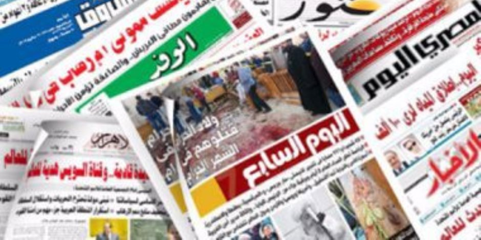 في الصحف المصرية.. الرئيس السيسى يفتتح مجمع الوثائق المؤمنة.. ويؤكد: نقلة كبيرة للحكومة الذكية