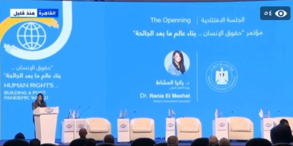 """تفاصيل جلسة مؤتمر """"حقوق الإنسان.. بناء عالم ما بعد الجائحة"""": مصر بذلت جهودا كبيرة لحماية صحة مواطنيها"""