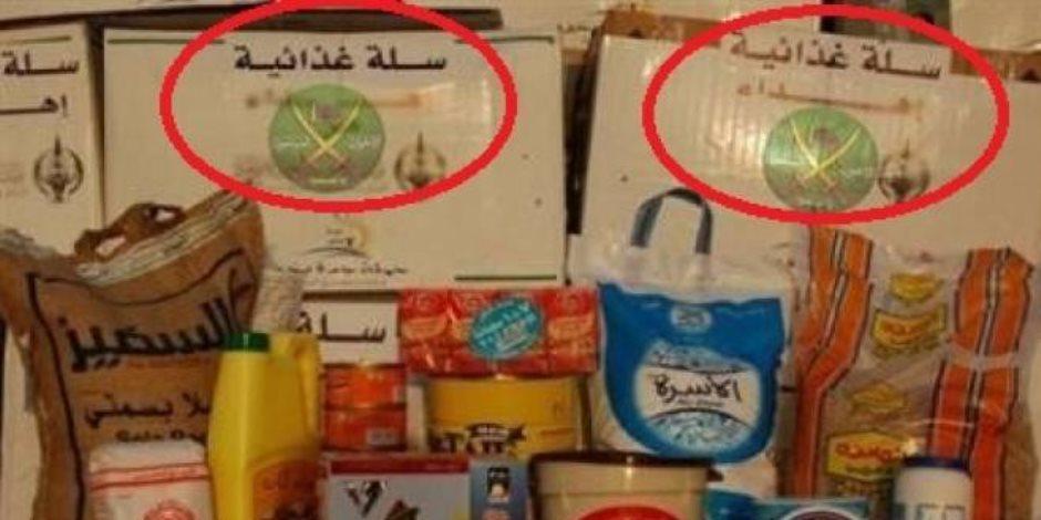 الإخوان تخسر الكارت الأخير.. اختفاء استغلال البسطاء بالزيت والسكر في رمضان