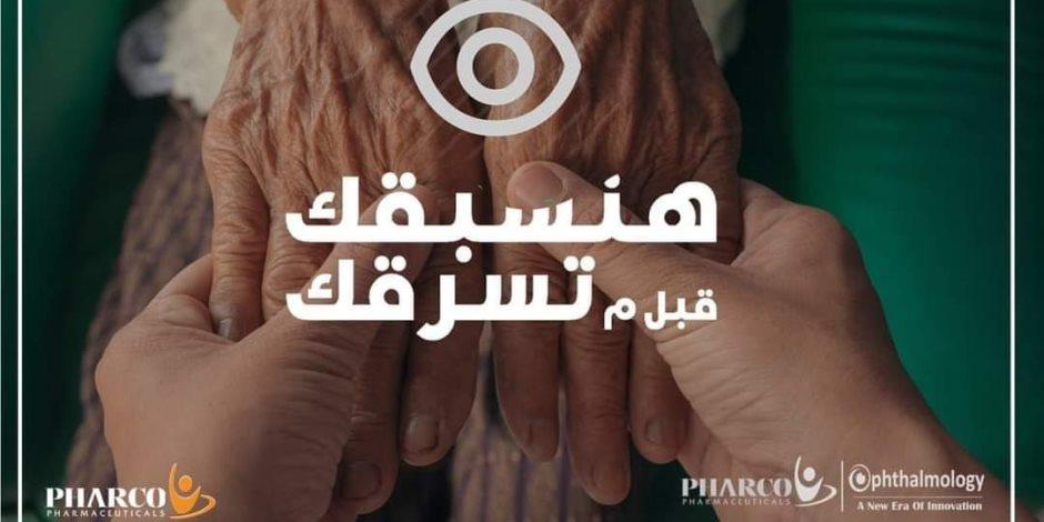 """5 فنانين يدعمون حملة """"فاركو"""" هنسبقك قبل ما تسرقك للتوعية بمرض الجلوكوما"""