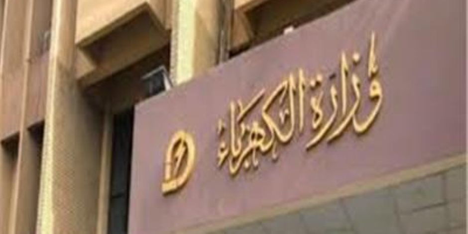 طوارئ بوزارة الكهرباء وشركات التوزيع للتدخل السريع لحل مشاكل المواطنين خلال شهر رمضان