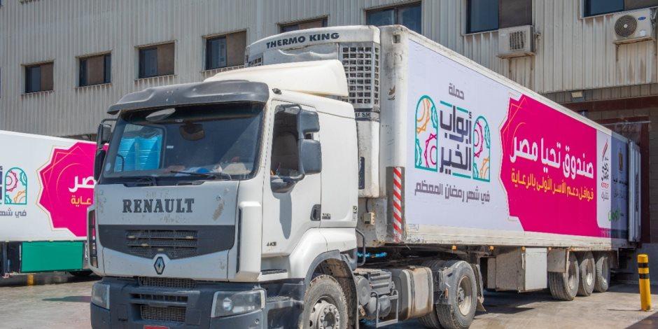 """حملة أبواب الخير لـ""""صندوق تحيا مصر"""" تواصل توزيع المواد الغذائية على الأسر الأولى بالرعاية بالمحافظات"""