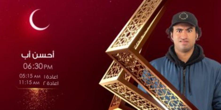 الحلقة 8 من مسلسل «أحسن أب»: علي ربيع يفوز في المسابقة الرياضة ويخسر 20% من الجائزة