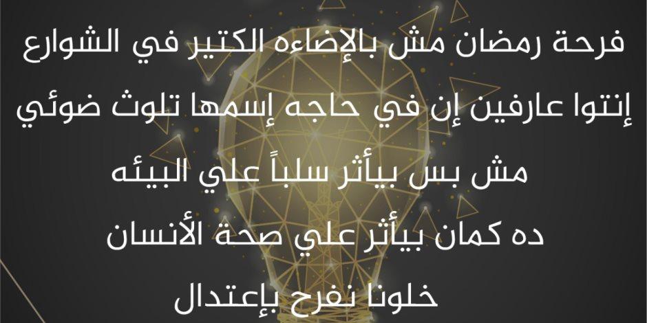 """مؤسسة شباب بتحب مصر تطلق مبادرة """"Ramadan green """" في أول ايام شهر رمضان"""