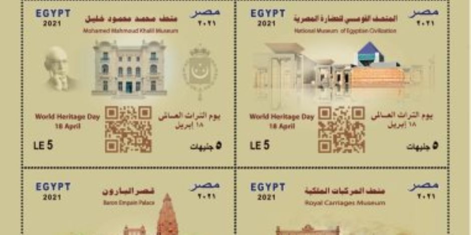 بمناسبة يوم التراث العالمي.. «البريد» يصدر مجموعة طوابع تذكارية