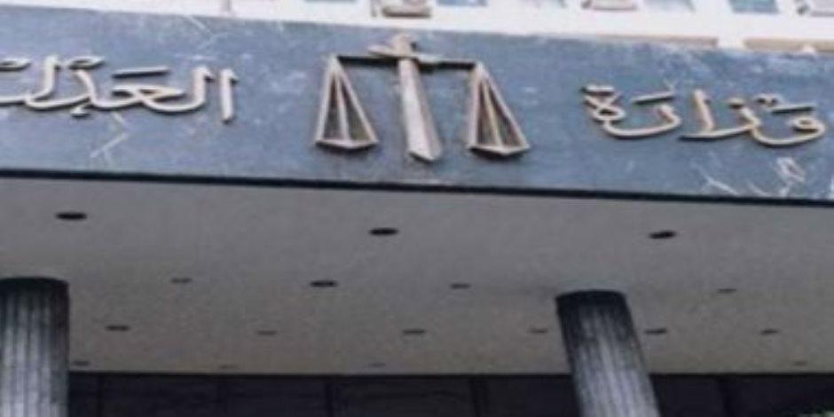 """""""العدل"""" تمنح 259 عاملا بهيئة الدواء المصرية صفة الضبطية القضائية"""