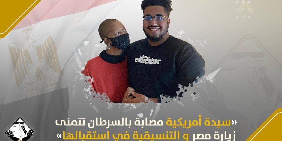 سيدة أمريكية مصابة بالسرطان تتمنى زيارة مصر.. والتنسيقية في استقبالها