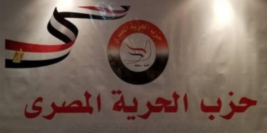 """انشقاقات واستقالات بالجملة.. الخلافات تضرب حزب """"الحرية المصري"""" بسبب المحسوبية والمصالح الشخصية"""