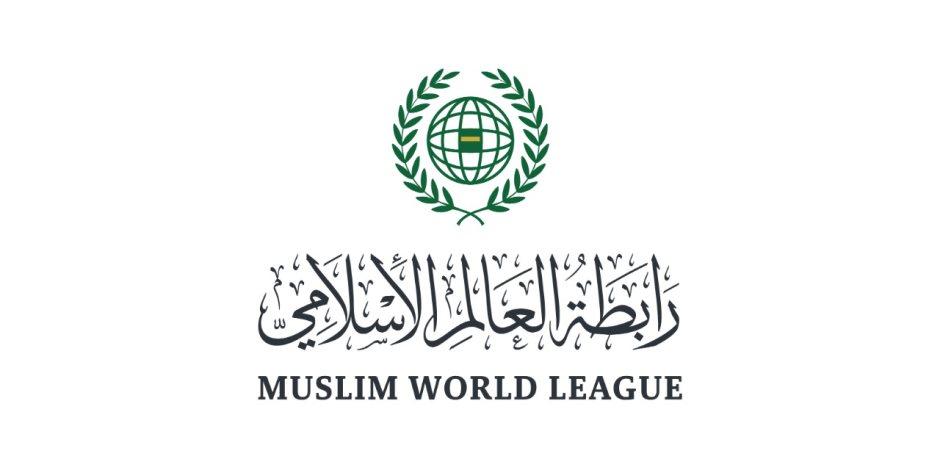 رابطة العالم الإسلامي تستضيف «إعلان السلام بأفغانستان» الخميس
