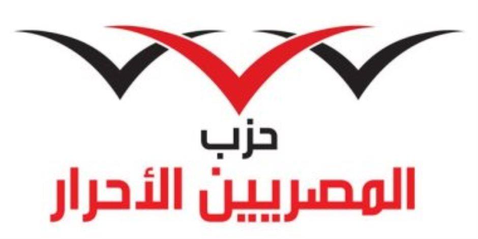 المصريين الأحرار: القيادة المصرية تهدف سلام العالم بخطوة إعمار غزة