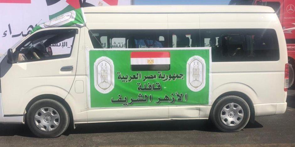 وصول قافلة الأزهر الإغاثية إلى الأراضي الفلسطينية وتسليم 150 طنًّا من المواد الغذائية لقطاع غزة