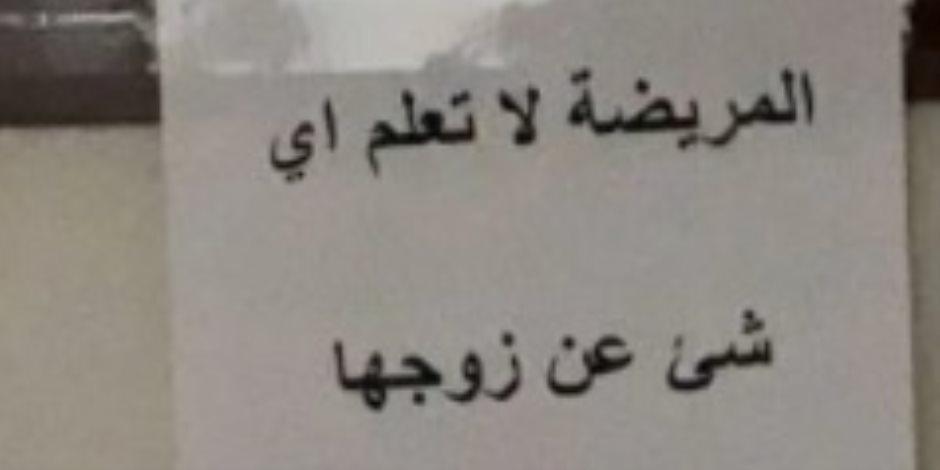 """""""المريضة لا تعلم أي شيء عن زوجها"""".. لافتة """"مؤلمة"""" على غرفة دلال عبدالعزيز في المستشفى"""