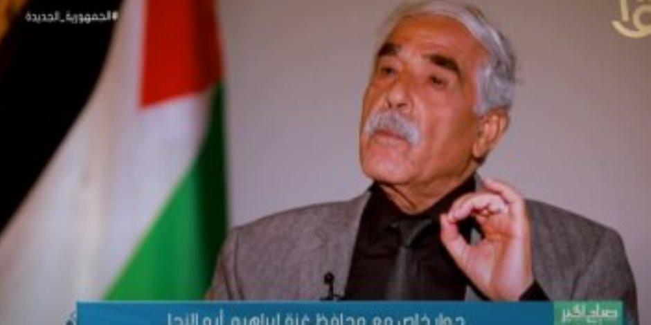 محافظ قطاع غزة: إذا أراد العالم أن يصنع سلاماً حقيقياً فلن يصنع إلا بمصر..فيديو