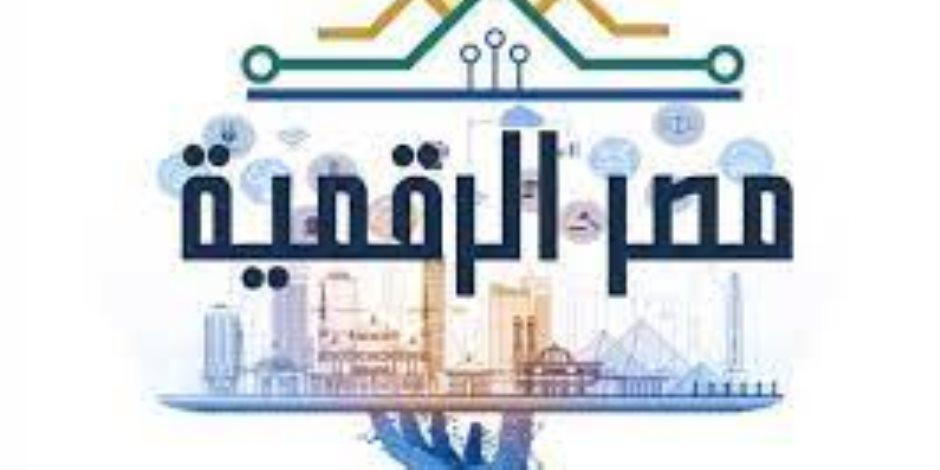 """""""مصر الرقمية"""".. المعاملات الحكومية """"من غير مشاكل روتينية"""""""