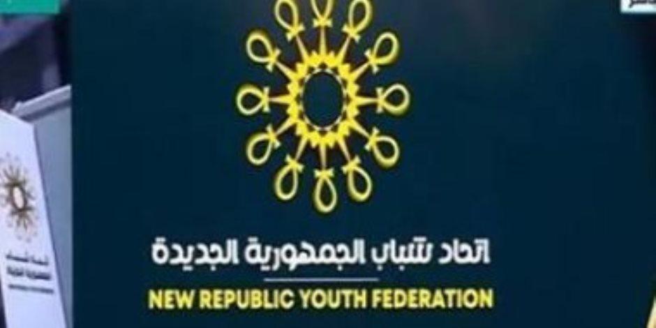 أبرزها تنمية القدرات الشبابية.. تفاصيل أهداف اتحاد شباب الجمهورية الجديدة