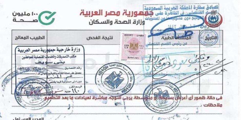 من العمالة المسافرة للخارج لوزارة الصحة..متي سيتم إصدار شهادة التطعيم الإلكتروني الدولي التي تحتوي علي QR Code؟