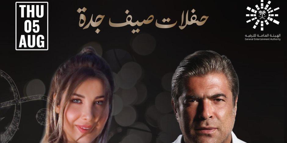 وائل كفورى ونانسى عجرم يحييان حفلا غنائيا ضمن صيف حفلات جدة 5 أغسطس المقبل