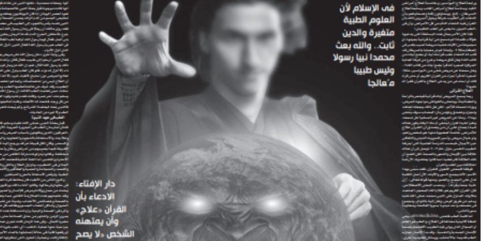 أيمن عبد التواب يكتب: خرافة الطب النبوي والعلاج بالقرآن