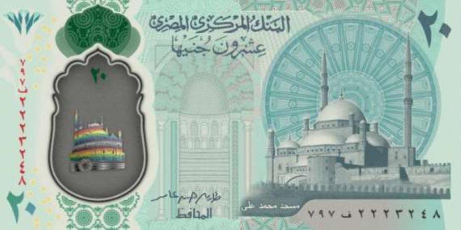 العملات البلاستيكية.. كل ما تريد معرفته عن العملات الجديدة 2021 في مصر