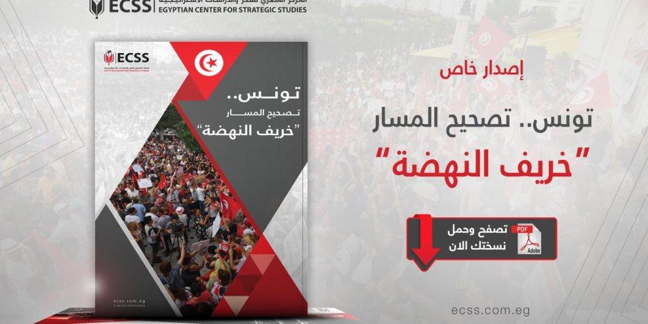"""إصدار خاص للمركز المصري للفكر والدراسات الاستراتيجية.. """"تونس.. تصحيح المسار: خريف الفكر"""