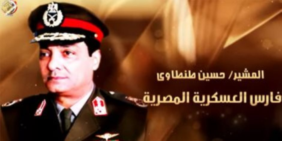 """المشير محمد حسين طنطاوى.. قصة بطل مصرى ضحى من أجل وطنه """"فيديو"""""""