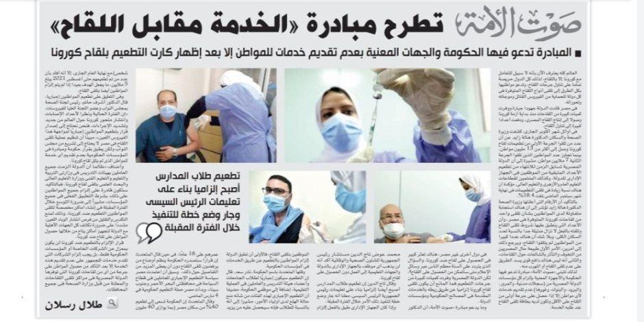 """صوت الأمة تطرح مبادرة """"الخدمة مقابل اللقاح"""""""