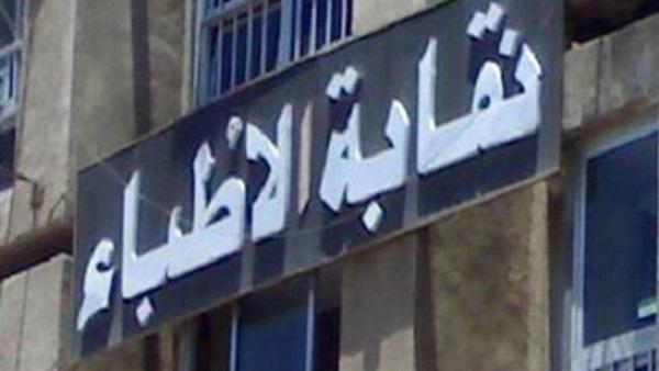 «الأطباء» تخطر فرعياتها لحضور «عمومية المهن الطبية» 20 يناير