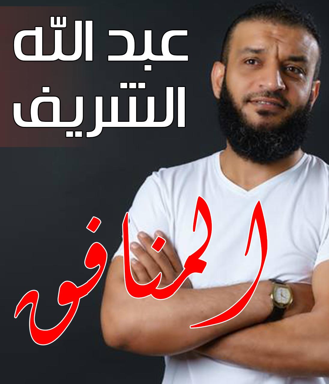 عبد الله الشريف.. المنافق
