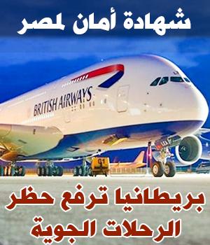 شهادة أمان لمصر.. بريطانيا ترفع حظر الرحلات الجوية