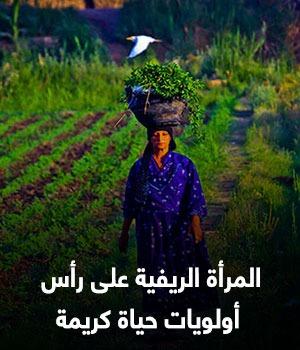 المرأة الريفية