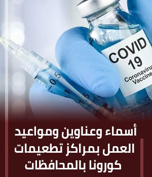 أسماء وعناوين مراكز تطعيمات كورونا