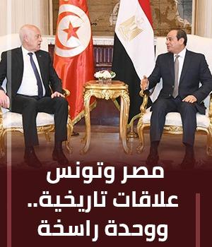 مصر وتونس: علاقات تاريخية.. ووحدة راسخة