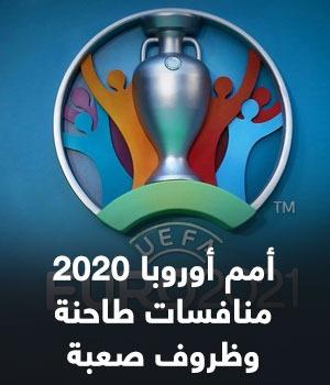 """منافسة شرسة وظروف صعبة.. المرشحون للفوز بلقب """"يورو 2020"""""""