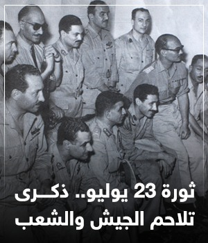 ثورة 23 يوليو